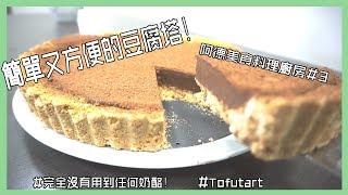 简单又好吃的豆腐塔 《Tofu Tart》《新手都能上手!》