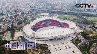 [中国新闻] 第七届世界军人运动会18日开幕 | CCTV中文国际