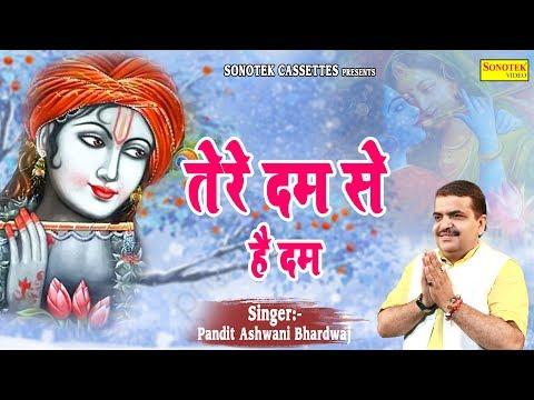 जन्माष्टमी-स्पेशल-भजन---तेरे-दम-से-है-दम-|-pandit-ashwani-bhardwaj-|-sonotek-bhakti