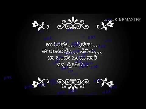 Usire Usire song karaoke Kannada video