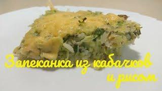 Запеканка из кабачков и рисом.