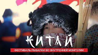 Монгольское искусство зимней рыбалки. Китай. Мир наизнанку 11 сезон 6 серия