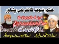 Ay Perzand Mufti Ay Shery Nadar | JUI Beautiful Nazam | Naat