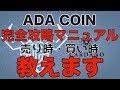 【ADA COIN】エイダコイン 完全攻略マニュアル IronX Exchange(アイロンエックス エクスチェンジ)