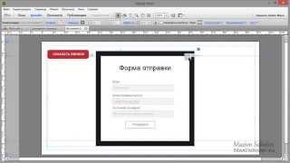 Как создать вспылавающее окно лайтбокс в Adobe Muse
