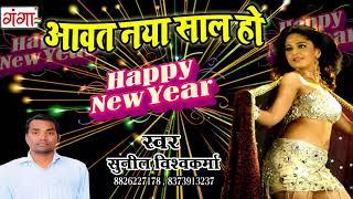 आवत नया साल हो Happy New Year 2019 Bhojpuri hit song 2019 sunil vishwakrma