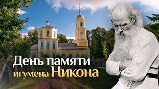 День памяти игумена Никона Воробьёва