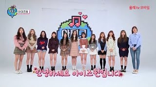 Video Amigo TV Season 4 - IZONE Ep.1 Full [ENG & INDO SUB] download MP3, 3GP, MP4, WEBM, AVI, FLV September 2019