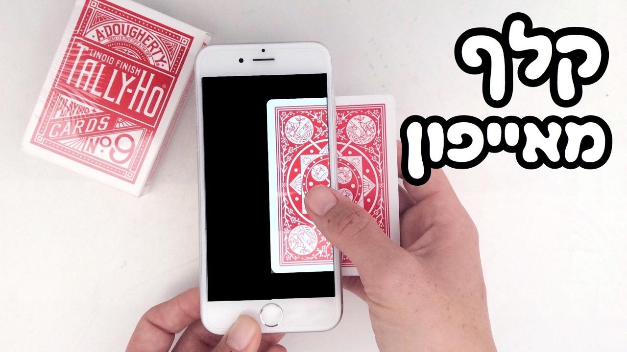 קלף מאייפון | לימוד קסם קלפים | איך לעזאזל אתה עושה את זה?!