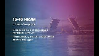 CityLife - Всероссийская конференция в Санкт-Петербурге