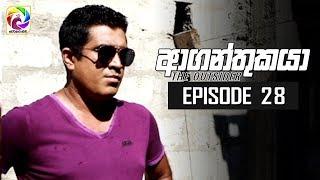 Aaganthukaya Episode 28  || ආගන්තුකයා  | සතියේ දිනවල රාත්රී  8.30 ට . . . Thumbnail