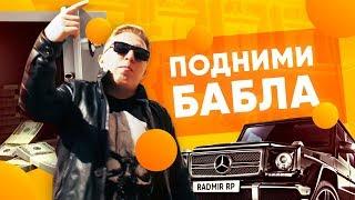 Download ВИТЯ АК-47 - RADMIR RP l ПОДНИМИ БАБЛА Mp3 and Videos