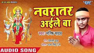 Manish Yadav (2018) का सुपरहिट देवी गीत || Navratar Aail Ba || Devi Geet 2018