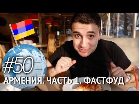 Армения. Фастфуд - Ташир пицца, лаваш, гата, шаурма, пончики