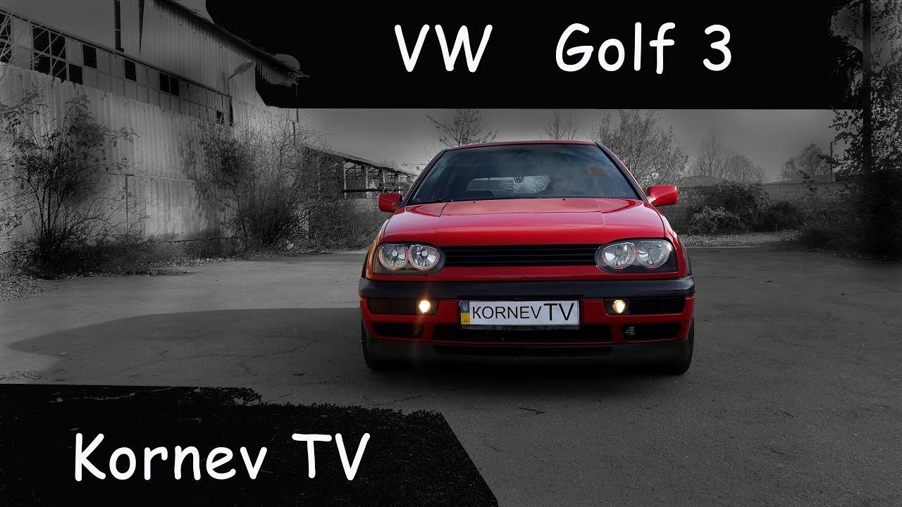Обзор Volkswagen Golf 3 GTI | Тест-драйв vw гольф 3 | Kornev TV |