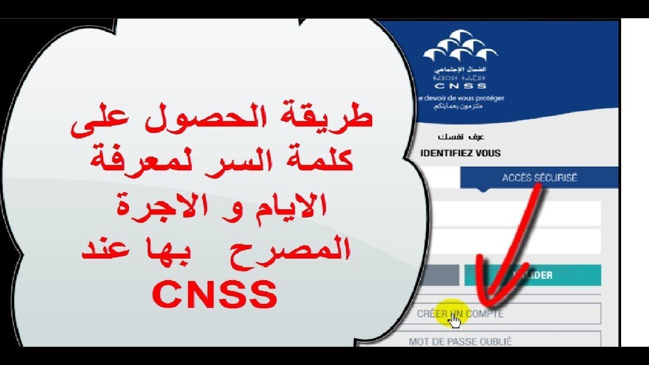 كيفية الدخول ومتابعة حسابك في الصندوق الوطني للضمان الإجتماعي Cnss