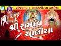 Shree Ramdev Chalisa | Jay Jay Ramdev Avtari | Ramdevpir New Song 2019 | Ramdev Chalisa |Ashok Sound
