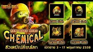 lost saga - เจ๋ง หรือ เจ๊ง Ep.35 - Chemical Gachapon