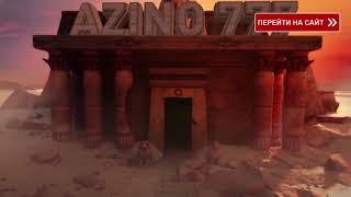 видео Выигрывай с казино Азино 777