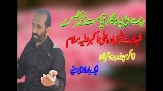 Download Zakir Amir Rabani Zakir Zuriat Imran Sharazi Akaty