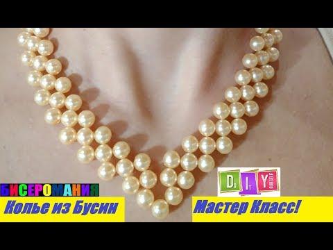 Ожерелье из Бусин Своими Руками Мастер Класс! Колье из Бусин для Начинающих/Necklace From Busin!