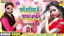 hits song 2020 | Pappu Premi | सभे बरतिया के पागल बनबलु | Sabhe Baratiya Ke Pagal Banblu #sheth_soni