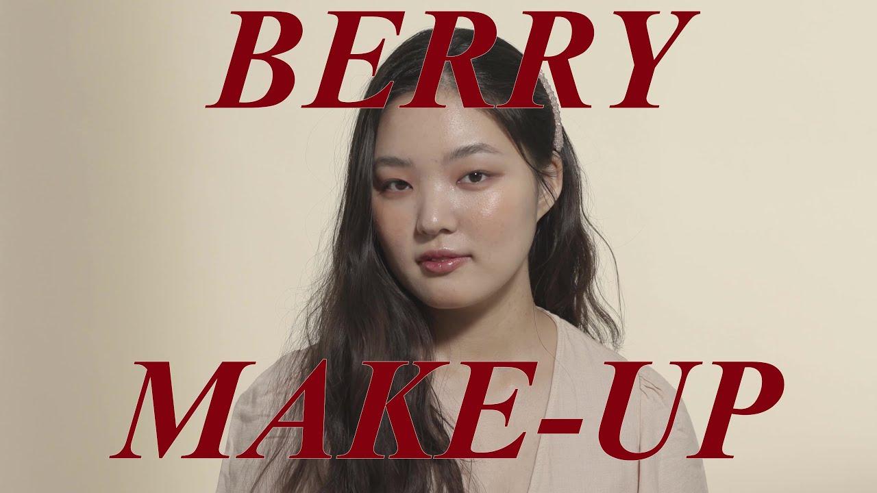 [ BERRY MAKE-UP ] 구독자님에게 베리빛 메이크업완성..몇개로하는 스피드메이크업