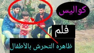 كواليس #ظاهرة التحرش بالأطفال- قصه واقعيه؟ #عمارماهر #Mohammed Bazooka
