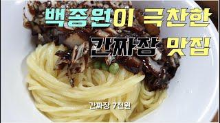 태안서산 현지인추천 맛집 3