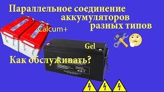 Как обслуживать аккумуляторы разных типов?