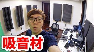 ヒカキンゲームズスタジオに吸音材を導入! thumbnail