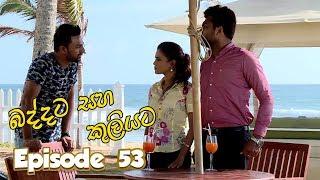 Baddata Saha Kuliyata | Episode 53 - (2018-03-23) | ITN Thumbnail