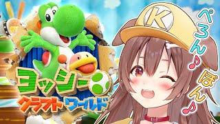 【ド★初見】ヨッシー クラフトワールド 遊ぶよ~!【Yoshi's Crafted World】