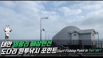 서해 태안 해상펜션!! 도다리 마릿수 포인트 추천 및 소개!! (Recommendation to point of surf fishing in Tae-an)