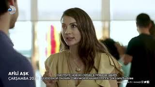 Любовь напоказ 7 серия Фраг Русская Озвучка