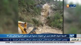 انهيارات صخرية تشل حركة المرور على مستوى الطريق الوطني رقم 1  في المدية