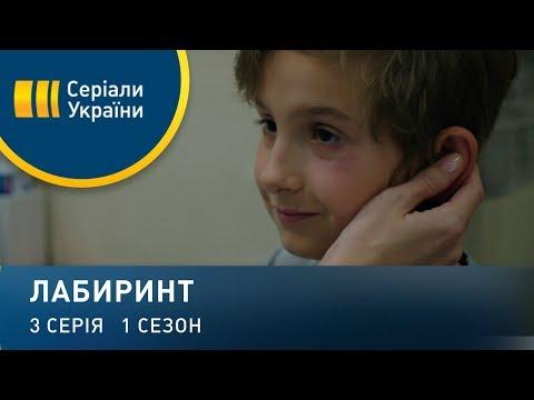 Лабиринт (Серия 3)