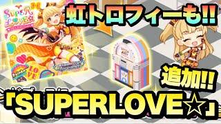 虹トロフィー貰ったのでチェック!そして莉嘉ちゃんソロ「SUPERLOVE☆」も追加【デレステ】【まったり60ガチャ#706】