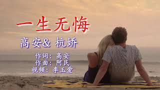 《一生无悔》 演唱:高安& 杭娇作词:高安作曲:阿民女:好久没联络现在...
