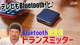 送受信できるBluetoothトランスミッターを試してみた!