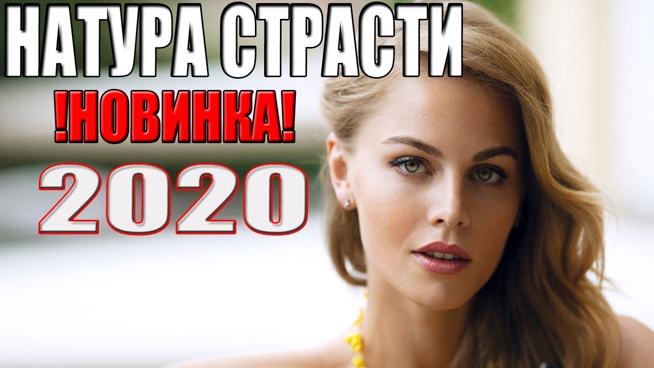 НОВЕНЬКАЯ ПРЕМЬЕРА 2020! НАТУРА СТРАСТИ Русские мелодрамы 2020, новинки 2020 MyTub.uz