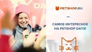 ФЕСТИВАЛЬ ДЛЯ ЖИВОТНЫХ PETSHOP DAYS ♥ Anny Magic, Глеб Корнилов и Чубака, Гоблин ♥