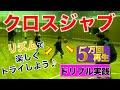 """【バスケ技】""""クロスジャブ""""★リズムで楽しくトライしよう!(#もりもり部屋 ☆神奈川・鎌倉市)"""