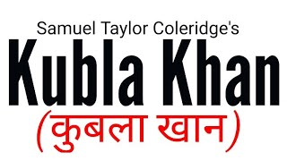Kubla Khan Or, A Vision in a Dream: A Fragment by Poem by Samuel Taylor Coleridge in hindi