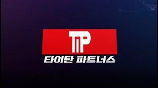 타이탄 파트너스 시즌2  예고