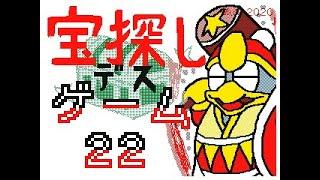 宝探しデスゲーム22~24