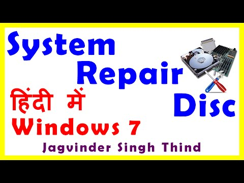 System Repair Disc Windows 7 - विंडोज 7 Repair डिस्क
