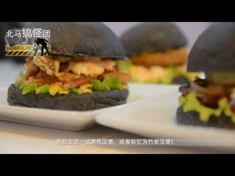 大山脚 KURO Burger 竹炭汉堡
