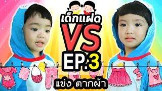เด็กแฝด vs EP.3 แข่งตากผ้า ใครแพ้ร้องเพลง