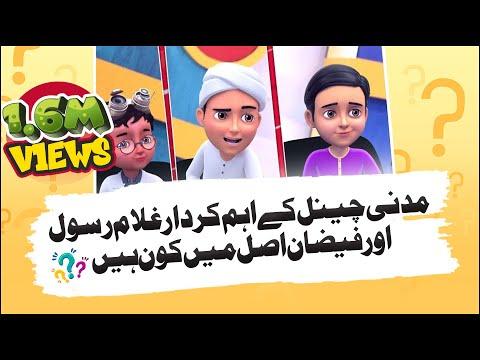 3D Animated Characters   Ghulam Rasool   Faizan   Live On Madani Channel